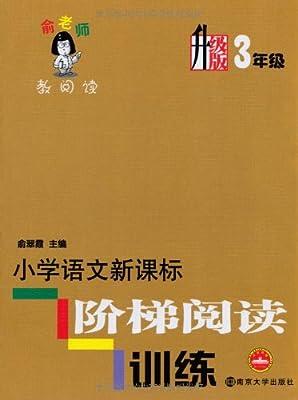 小学语文新课标阶梯阅读训练.pdf