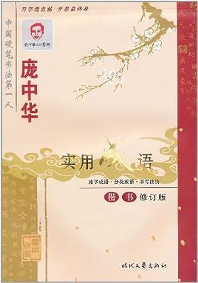 庞中华实用成语:楷书.pdf
