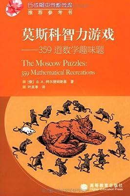 莫斯科智力游戏:359道数学趣味题.pdf