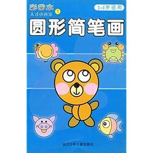 圆形简笔画 3 6岁适用 彩图本 刘文娟