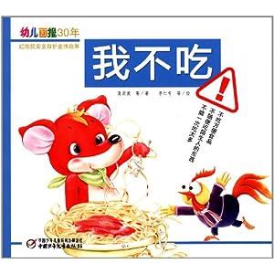 幼儿画报30年红袋鼠安全自护金牌故事 我不吃 高洪波 儿童教育 少儿