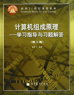 面向21世纪课程教材:计算机组成原理•学习指导与习题解答.pdf