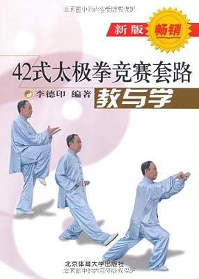 42式太极拳竞赛套路教与学.pdf