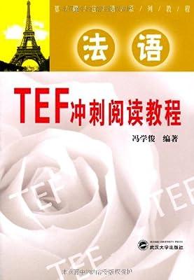 基础法语系列教程•法语TEF冲刺阅读教程.pdf