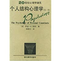 个人结构心理学 by kelly G.A.