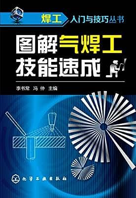 焊工入门与技巧丛书--图解气焊工技能速成.pdf