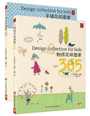 刺绣/手缝图案365.pdf