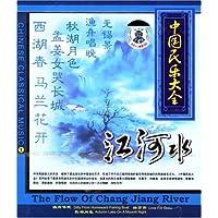 中国民乐大全1:江河水