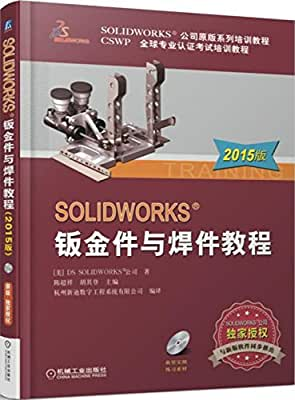 SOLIDWORKS 钣金件与焊件教程.pdf