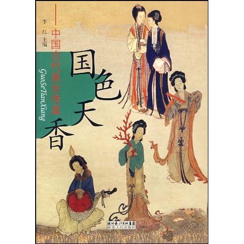 国色天香:中国古代美女传真