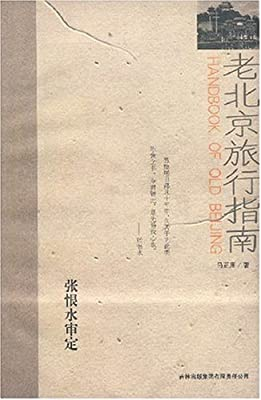 老北京旅行指南.pdf
