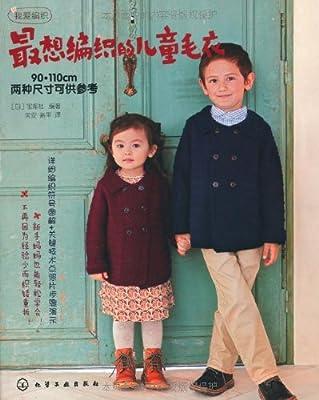 最想编织的儿童毛衣.pdf