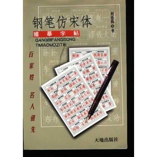 钢笔仿宋体描摹字帖 百家姓名人祖先