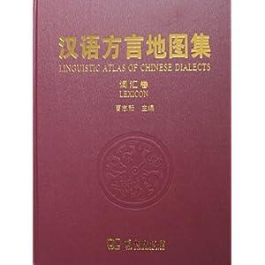 汉语方言地图集:词汇卷