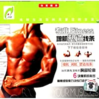 魔力健身房:专业增肌塑造线条