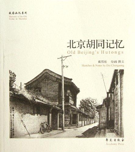 故园画忆系列:北京胡同记忆