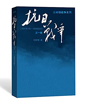 抗日战争.pdf