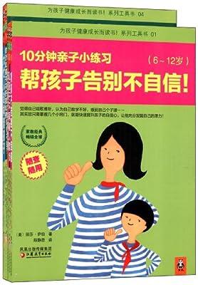 家庭教育经典工具书•10分钟亲子小练习系列.pdf