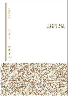 最新记忆.pdf