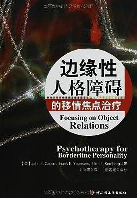 边缘性人格障碍的移情焦点治疗.pdf