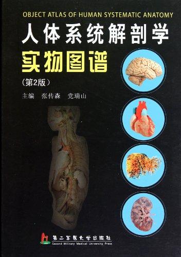 人体系统解剖学实物图谱 第2版