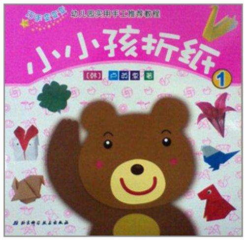 小小孩折纸1