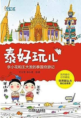 泰好玩儿 李小花和王大发的泰国穷游记.pdf