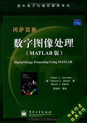 数字图像处理.pdf