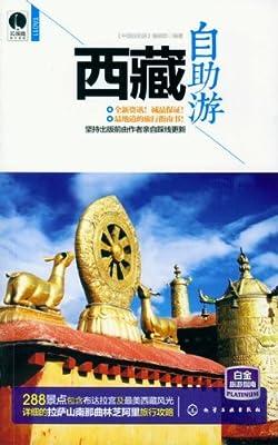 西藏自助游.pdf
