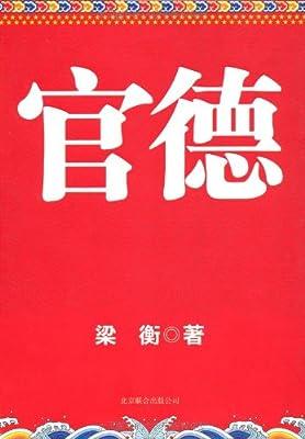 官德.pdf