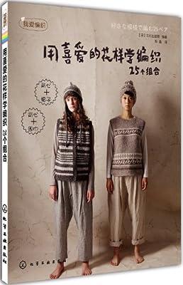 我爱编织:用喜爱的花样学编织.pdf
