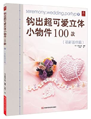 钩出超可爱立体小物件100款9.pdf