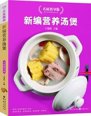 新编营养汤煲.pdf