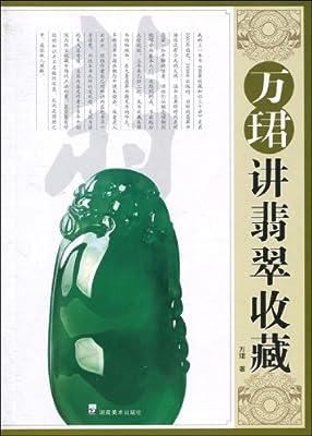 万珺讲翡翠收藏.pdf