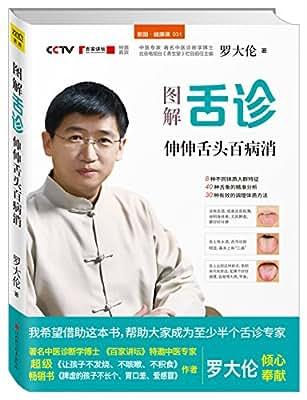 图解舌诊:伸伸舌头百病消.pdf