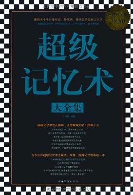 超级记忆术大全集.pdf