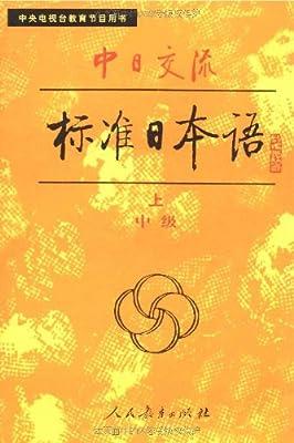 中日交流标准日本语:中级.pdf