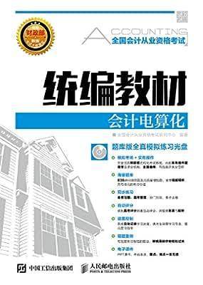全国会计从业资格考试统编教材:会计电算化.pdf