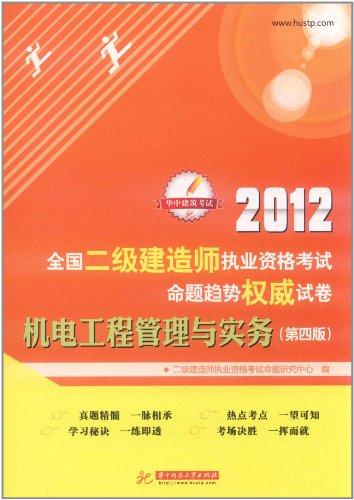 2012全国二级建造师执业资格考试命题趋势权威试卷 机电工程管理与图片