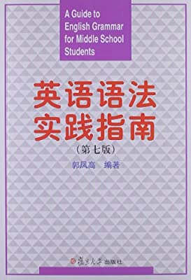 英语语法实践指南.pdf