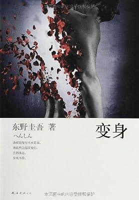 变身:东野圭吾作品05.pdf