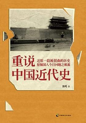 重说中国近代史.pdf