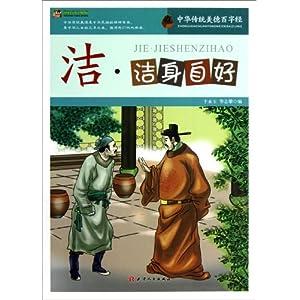 力图将中华民族传统美德的