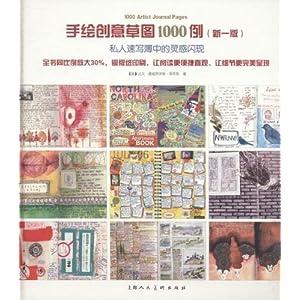 《手绘创意草图1000例-私人速写簿中的灵感闪现-(新)