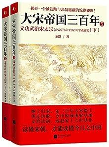 大宋帝国三百年(4-5)(套装共2册)
