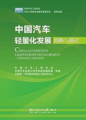 中国汽车轻量化发展-战略与路径.pdf