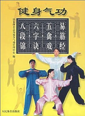 健身气功:易筋经 五禽戏 六字诀 八段锦.pdf