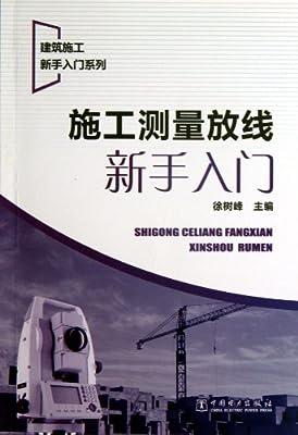 施工测量放线新手入门/建筑施工新手入门系列.pdf