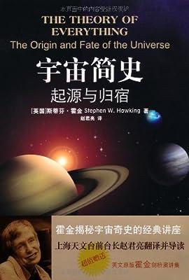 宇宙简史:起源与归宿.pdf
