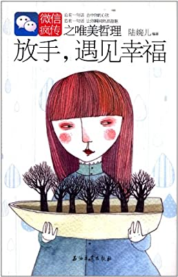 放手,遇见幸福.pdf